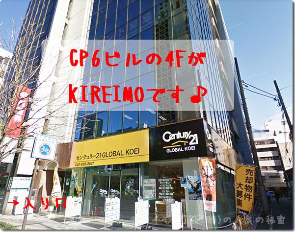 キレイモ八王子店の場所(CP6ビル)