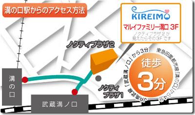 キレイモ(kireimo)溝の口駅前店の地図