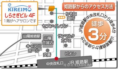 キレイモ(kireimo)姫路駅前店の地図