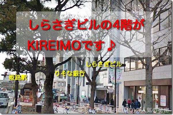 キレイモ姫路駅前店の場所(しらさぎビル)