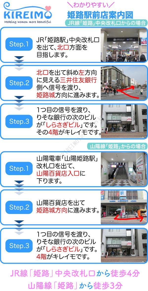 キレイモ姫路駅前店までの行き方
