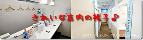 キレイモ姫路の廊下と化粧ルーム