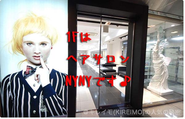 キレイモ姫路のビルの1Fの店舗(ヘアーサロンNYNY)