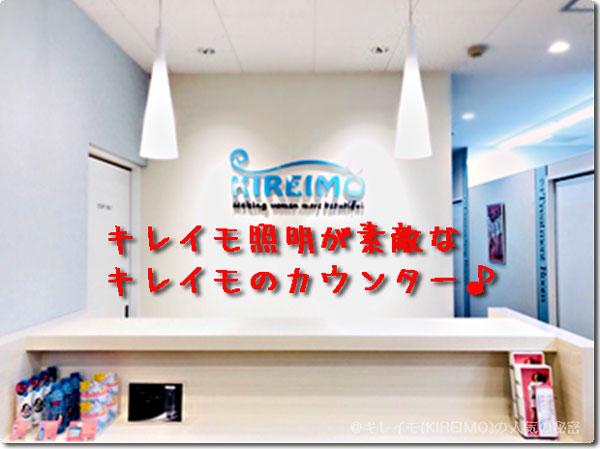 キレイモ姫路駅前店の予約受付カウンター
