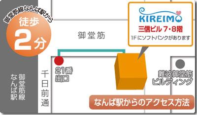 キレイモ難波店の地図