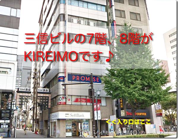 キレイモ難波店のビル(三信ビル)の入り口