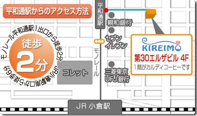 キレイモ(kireimo)小倉店の地図