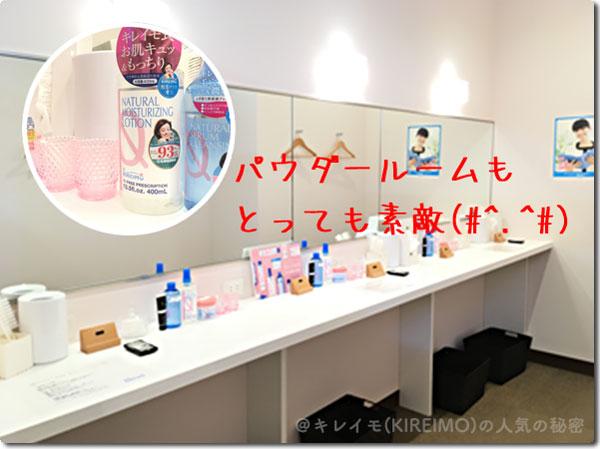 kireimo小倉の化粧ルームの様子