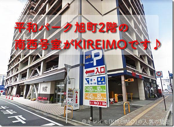キレイモ高崎駅前店の場所と外観(平和パーク旭町)