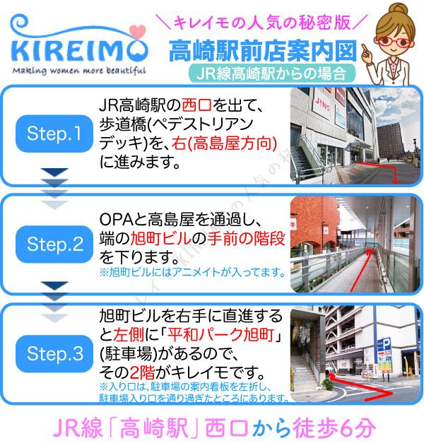キレイモ高崎店までの行き方