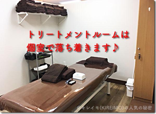キレイモ高崎店の個室のトリートメントルーム