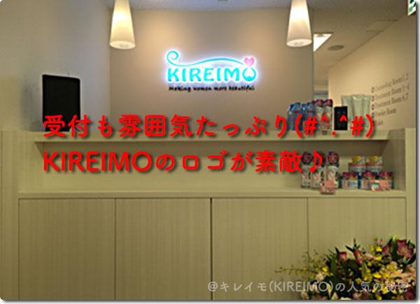 キレイモ高崎の受付カウンター