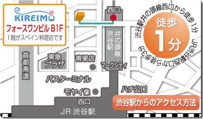 キレイモ(KIEIMO)渋谷西口店の地図