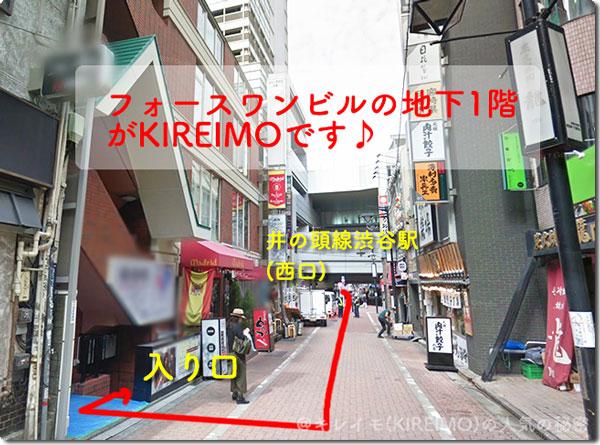 キレイモ渋谷西口店の場所と外観(フォースワンビル)