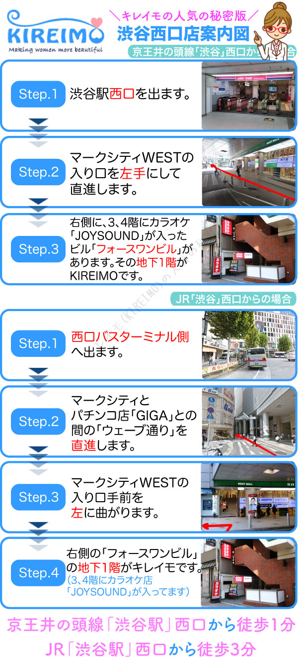 キレイモ渋谷西口店までの行き方(写真付き)