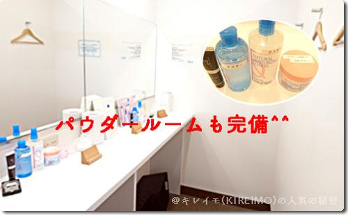 キレイモ渋谷西口店の化粧室
