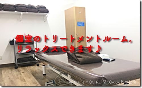 キレイモ渋谷西口店の脱毛ルーム