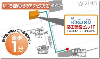 キレイモ鹿児島店の地図
