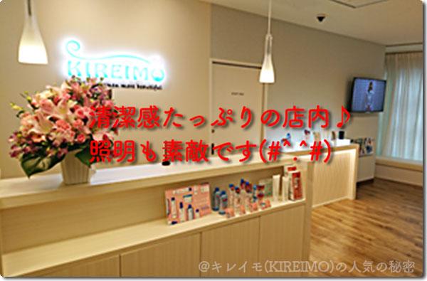 キレイモ有楽町店の素敵な受付