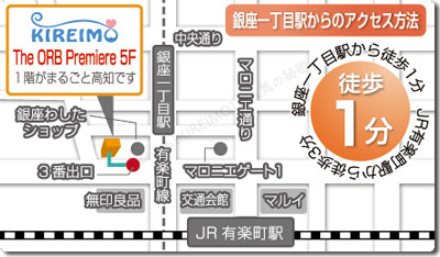 キレイモ(KIEIMO)有楽町店の地図