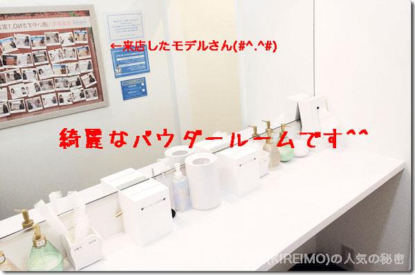 キレイモ吉祥寺のパウダールーム