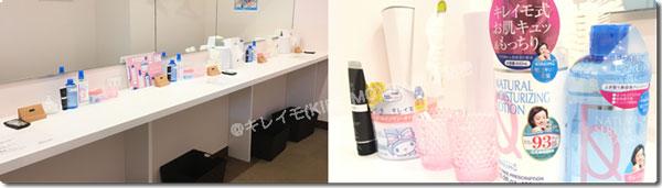 KIREIMOハチ公口店のパウダールームと化粧水
