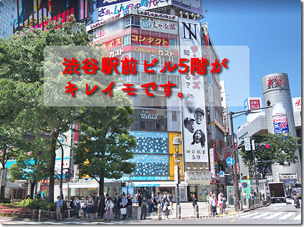 キレイモ渋谷ハチ公口店の場所と外観の様子(渋谷駅前ビル)
