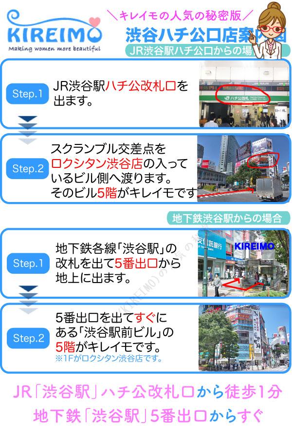 キレイモ渋谷ハチ公口店までの行き方