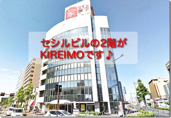 キレイモ岡山店の場所と外観の様子(セシルビル)
