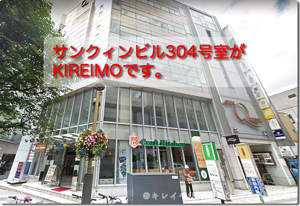 キレイモ盛岡店の場所と外観(サンクィンビル)
