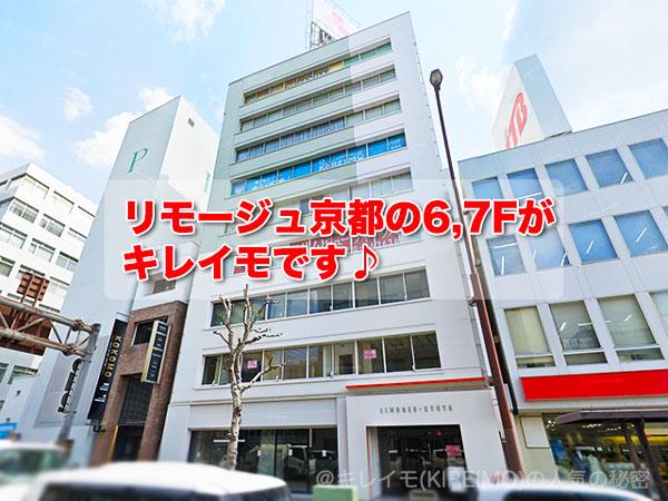 キレイモ高松の場所と外観(リモージュ京都ビル)