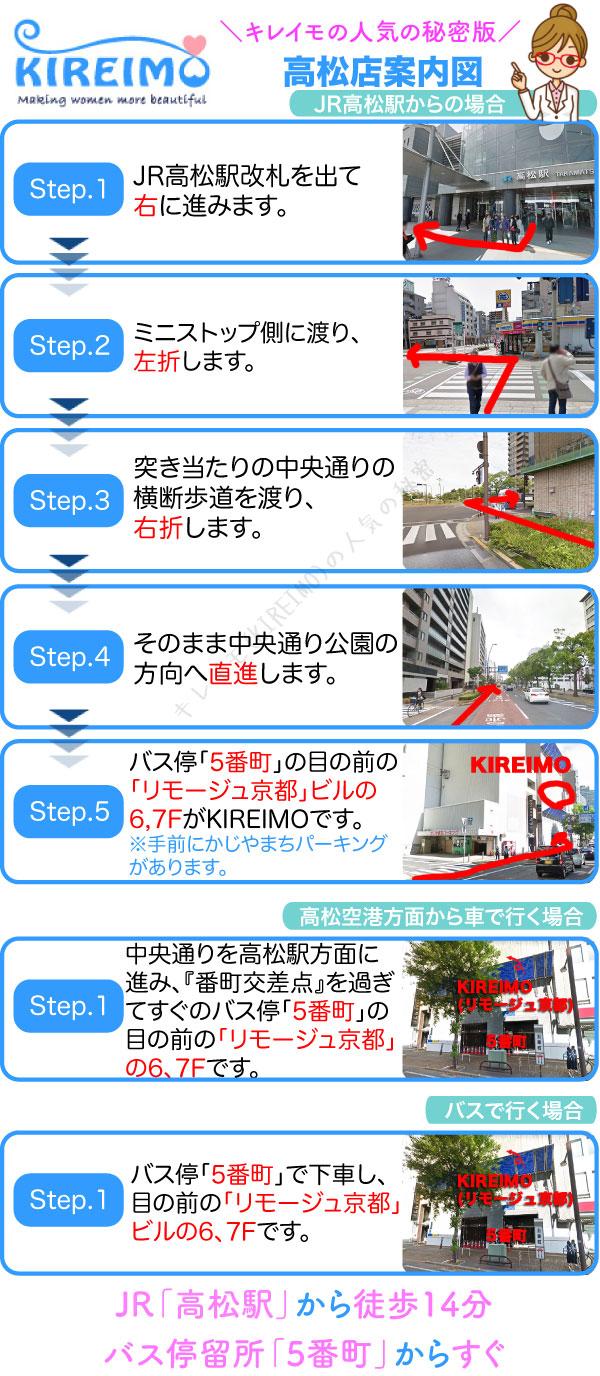 キレイモ高松店までの行き方
