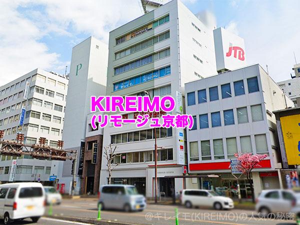 キレイモ高松店(リモージュ京都)
