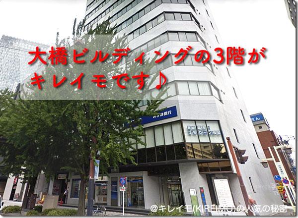 キレイモ名古屋桜通口の場所と外観(大橋ビルディング)