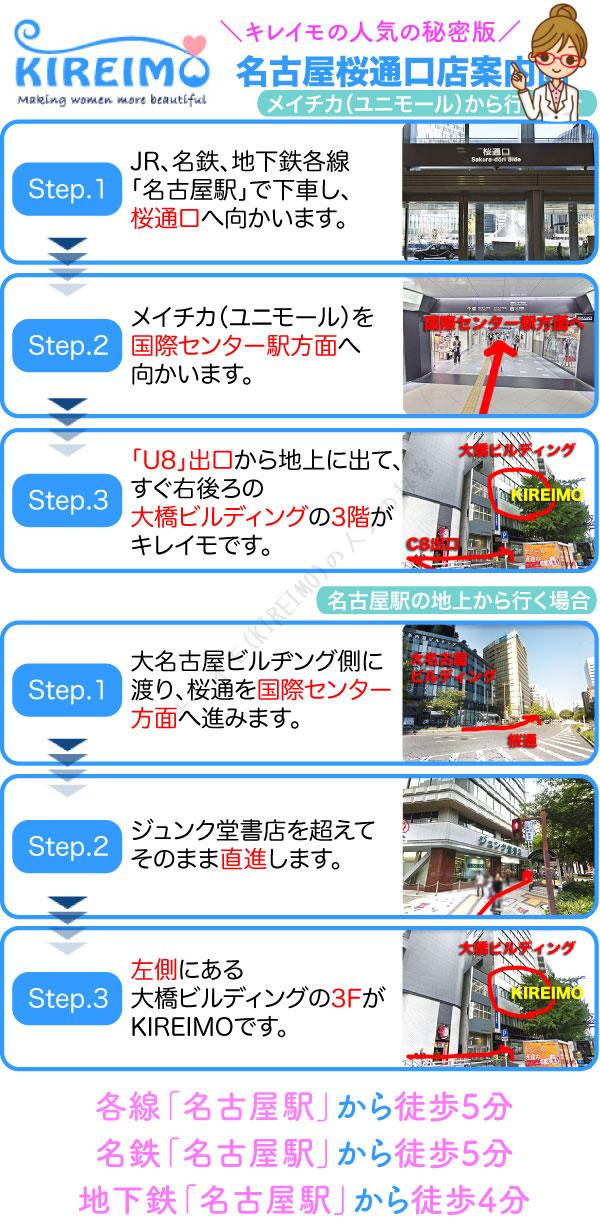 キレイモ名古屋桜通口店までの行き方