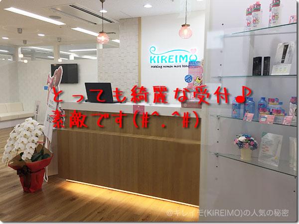 キレイモ名古屋桜通口店の綺麗な受付