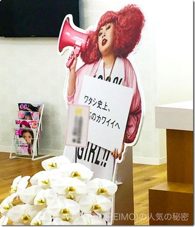 キレイモ名古屋桜通口店の渡辺直美さんのオブジェ