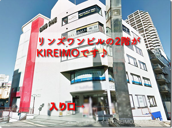 キレイモ町田ターミナル口の場所と外観(リンズワンビル)