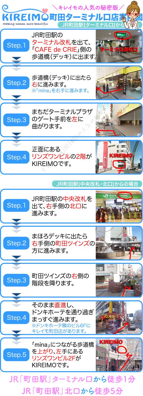 キレイモ町田ターミナル口店までの行き方