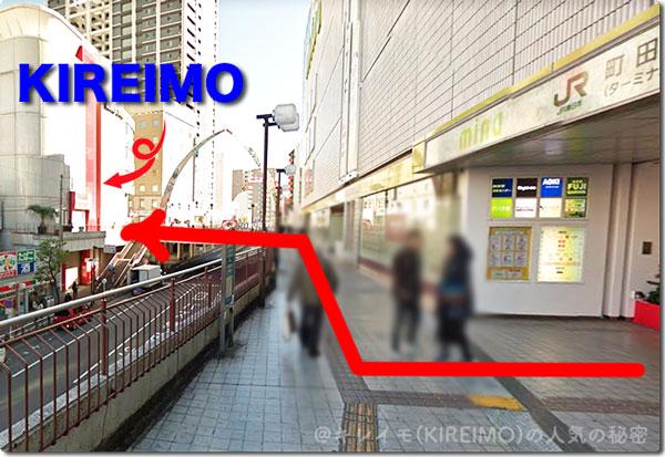 JR町田駅ターミナル口からキレイモ町田ターミナル口店を見た景色
