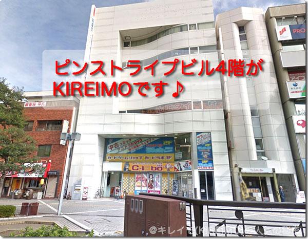 キレイモ浜松駅前店の場所と外観(ピンストライプビル)