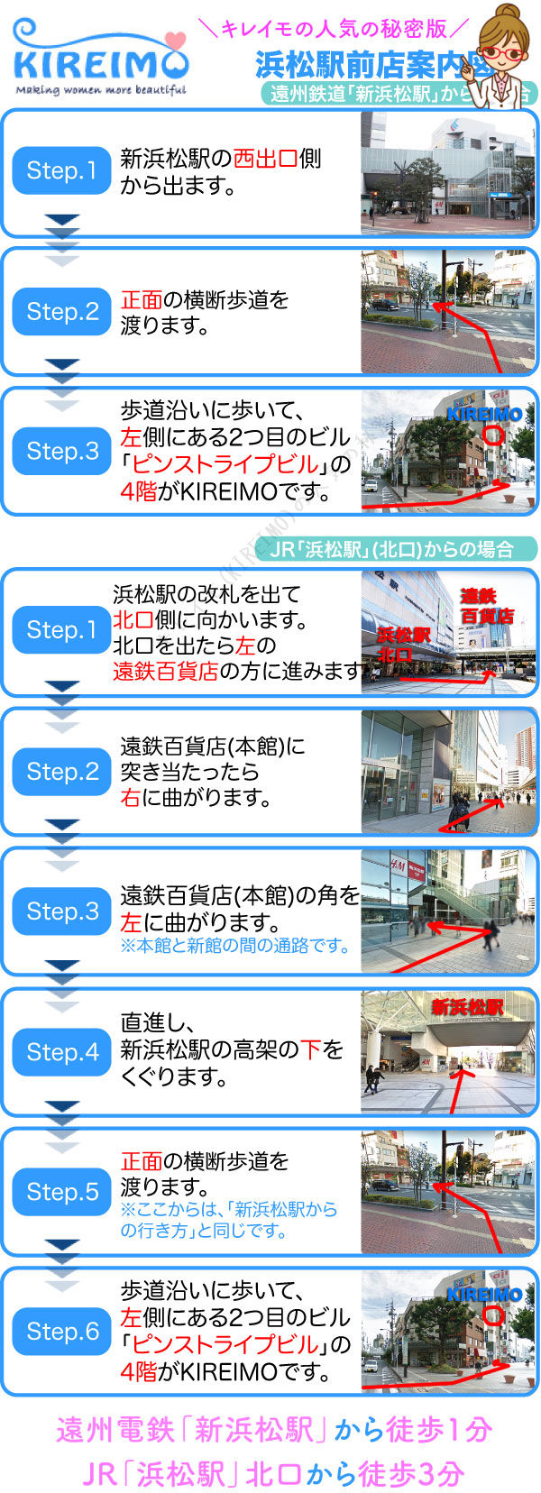 キレイモ浜松駅前店までの行き方