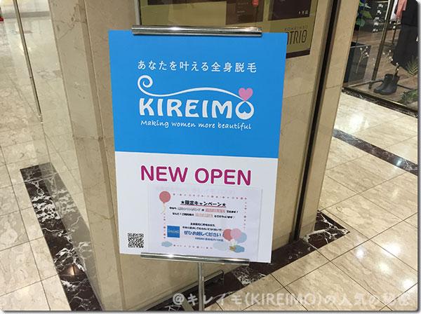 キレイモ金沢の新規オープン案内板