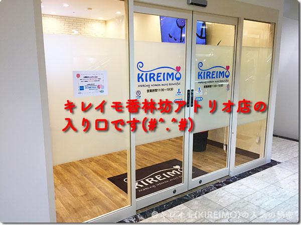 キレイモ金沢香林坊アトリオ店の入り口