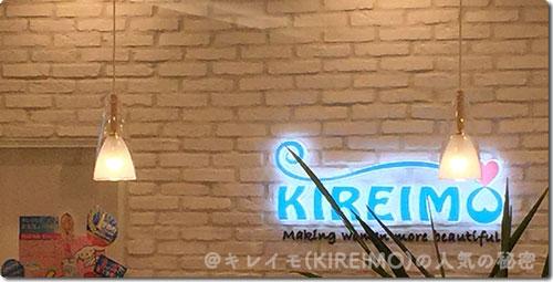 キレイモ金沢店のロゴ