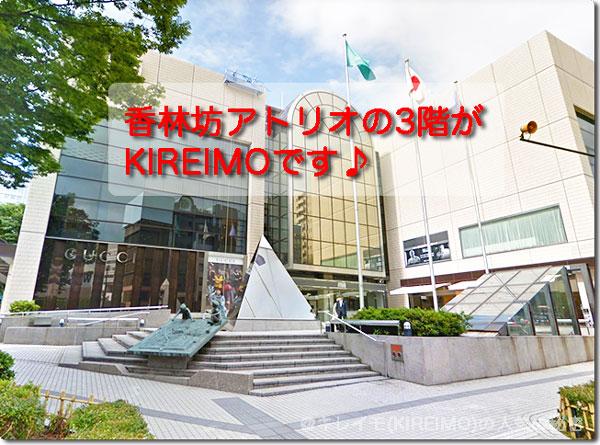 キレイモ金沢(香林坊アトリオ)の場所と外観