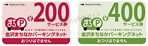 キレイモ金沢店の駐車場サービス券(まちP)