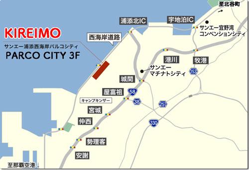 キレイモ(KIEIMO)浦添西海岸パルコシティ店の地図