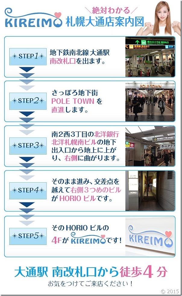 キレイモ札幌大通店までの道順です。