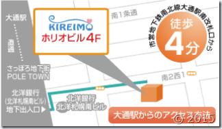 キレイモ札幌大通店の地図